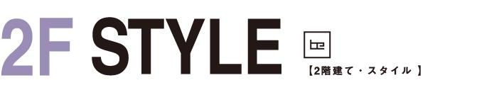 2F STYLE