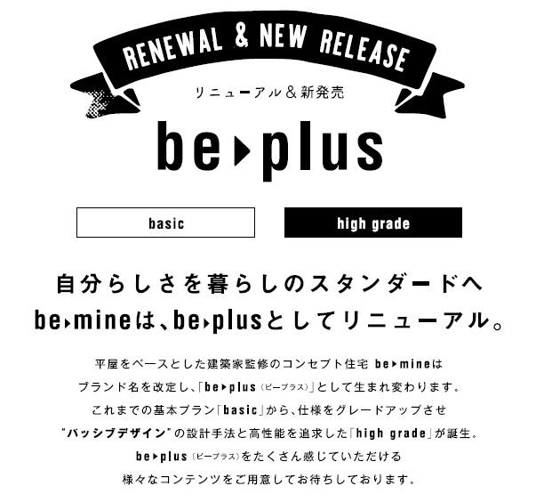 """""""be plus""""リニューアル記念 4/14、4/15はBig・Uにて『家博』を開催!!"""